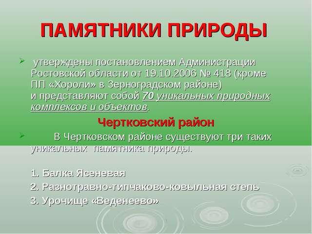 ПАМЯТНИКИ ПРИРОДЫ утверждены постановлением Администрации Ростовской области...