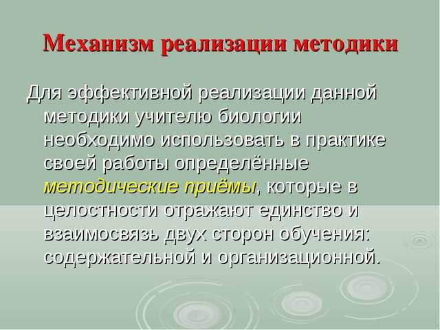 Механизм реализации методики Для эффективной реализации данной методики учите...