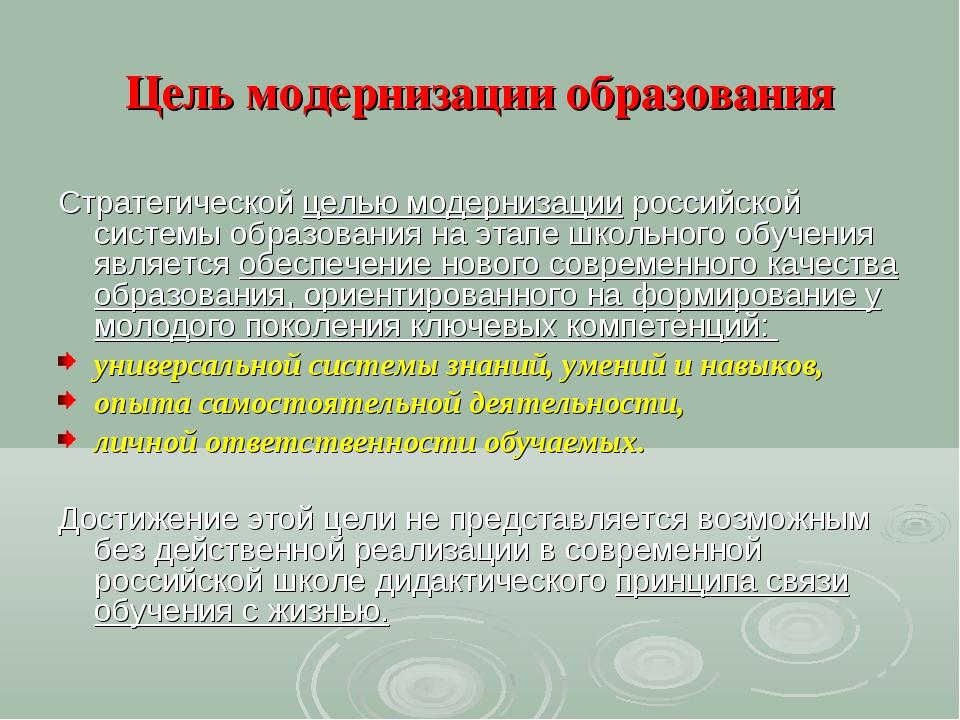 Цель модернизации образования Стратегической целью модернизации российской си...