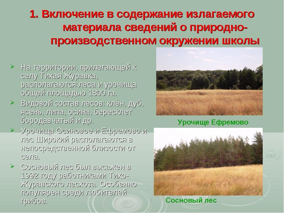 1. Включение в содержание излагаемого материала сведений о природно-производс...