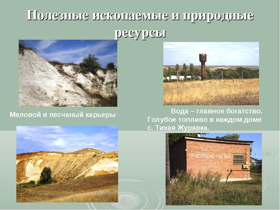 Полезные ископаемые и природные ресурсы Меловой и песчаный карьеры Вода – гла...