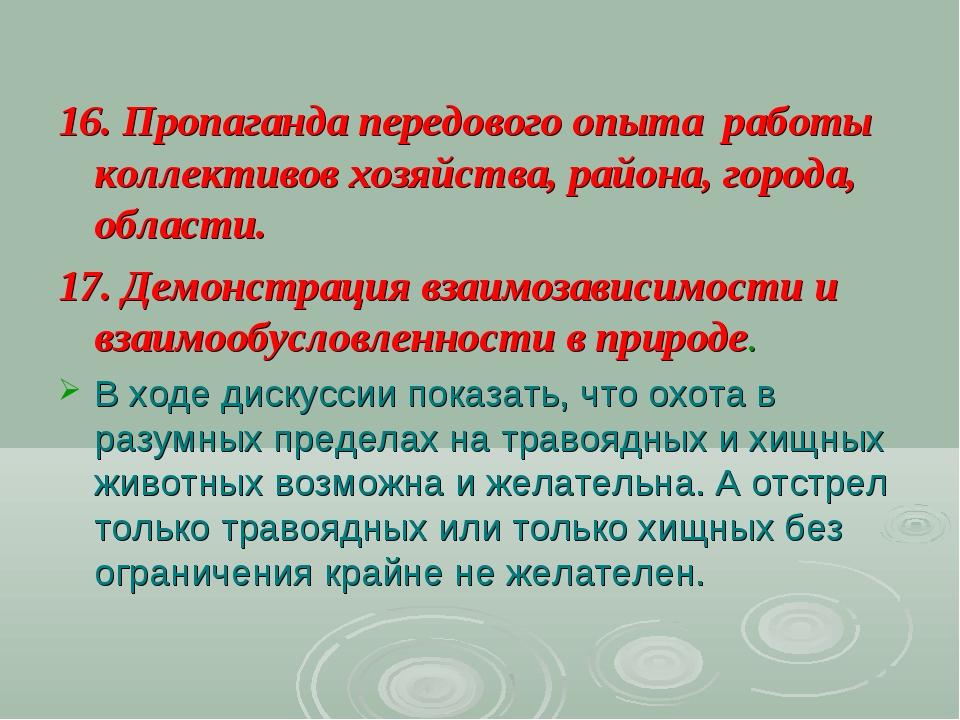 16. Пропаганда передового опыта работы коллективов хозяйства, района, города,...