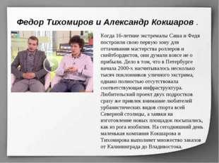 Федор Тихомиров и Александр Кокшаров . Когда 16-летние экстремалы Саша и Федя