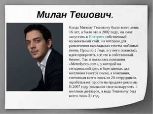 Милан Тешович. Когда Милану Тешовичу было всего лишь 16 лет, а было это в 200