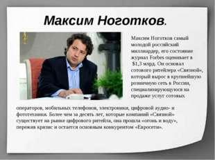 Максим Ноготков. Максим Ноготков самый молодой российский миллиардер, его сос