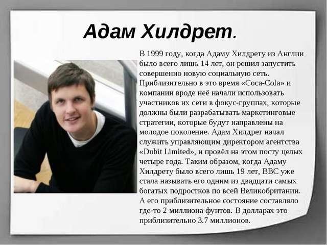 Адам Хилдрет. В 1999 году, когда Адаму Хилдрету из Англии было всего лишь 14...