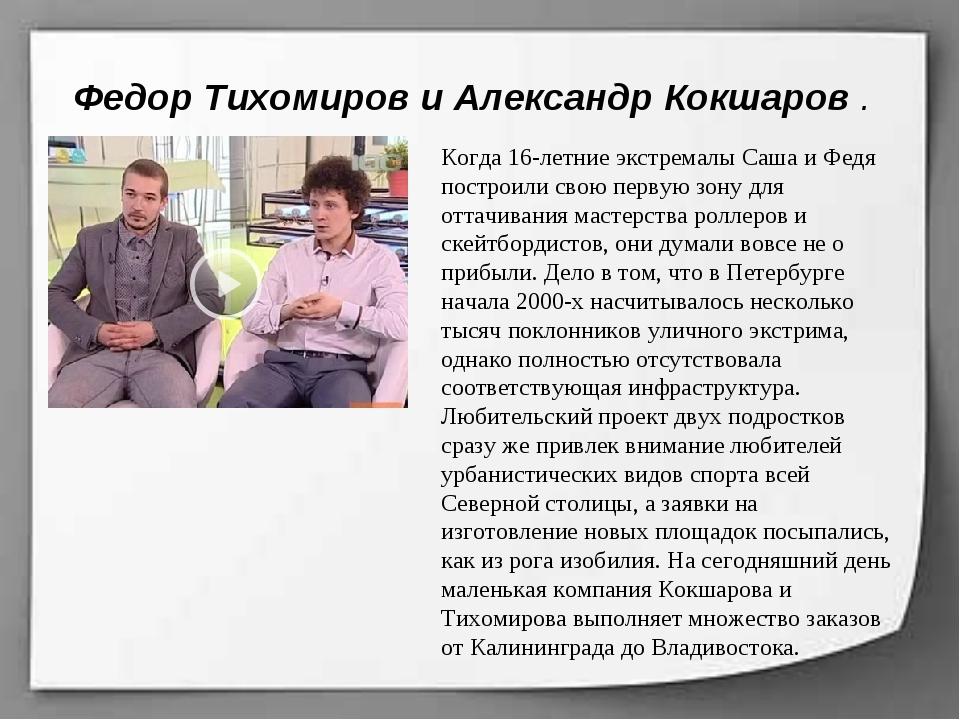 Федор Тихомиров и Александр Кокшаров . Когда 16-летние экстремалы Саша и Федя...