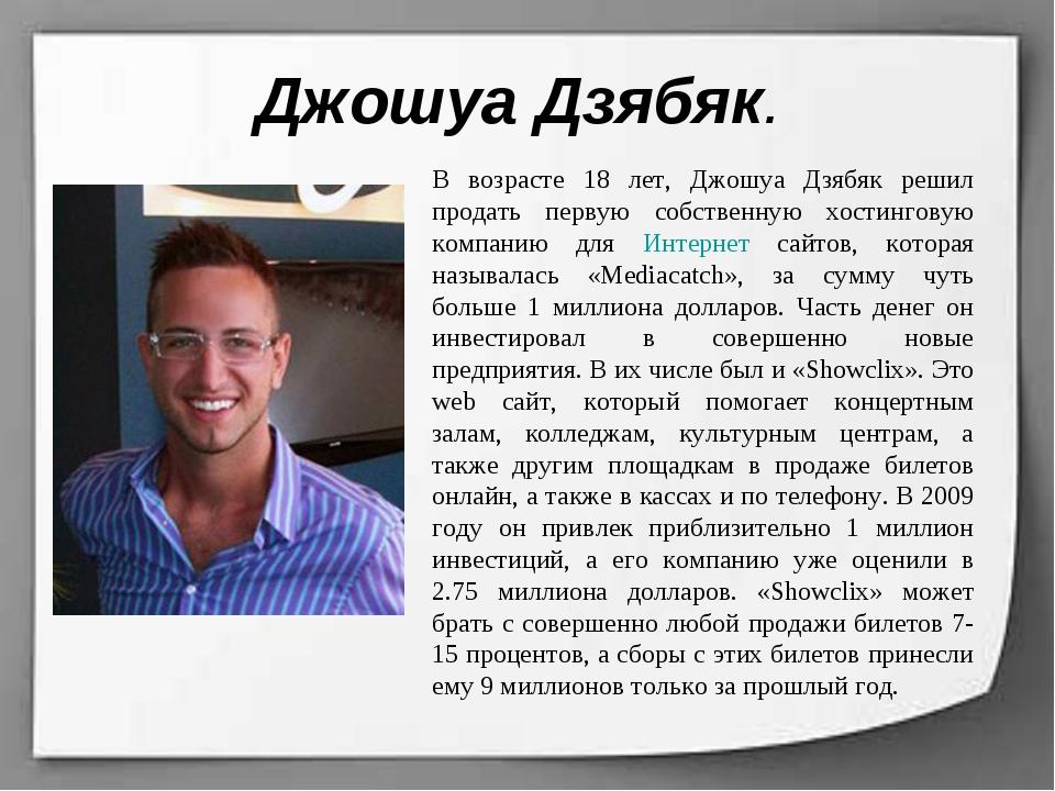 Джошуа Дзябяк. В возрасте 18 лет, Джошуа Дзябяк решил продать первую собствен...