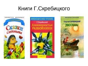 Книги Г.Скребицкого