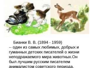 Бианки В. В. (1894 - 1959) -- один из самых любимых, добрых и гуманных детск