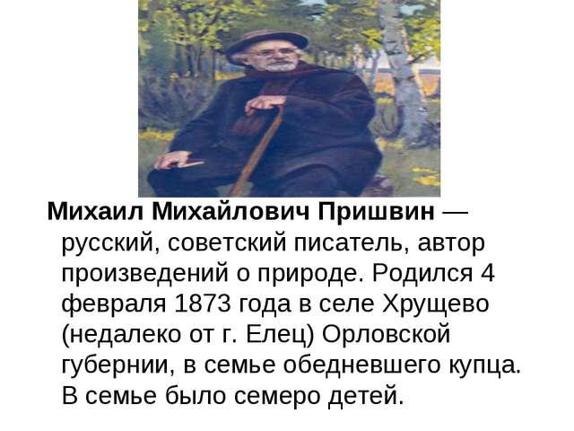 Михаил Михайлович Пришвин — русский, советский писатель, автор произведений...