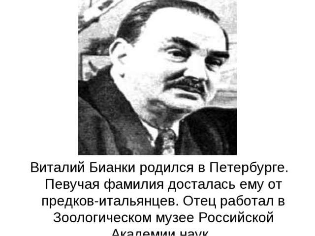 Виталий Бианки родился в Петербурге. Певучая фамилия досталась ему от предко...