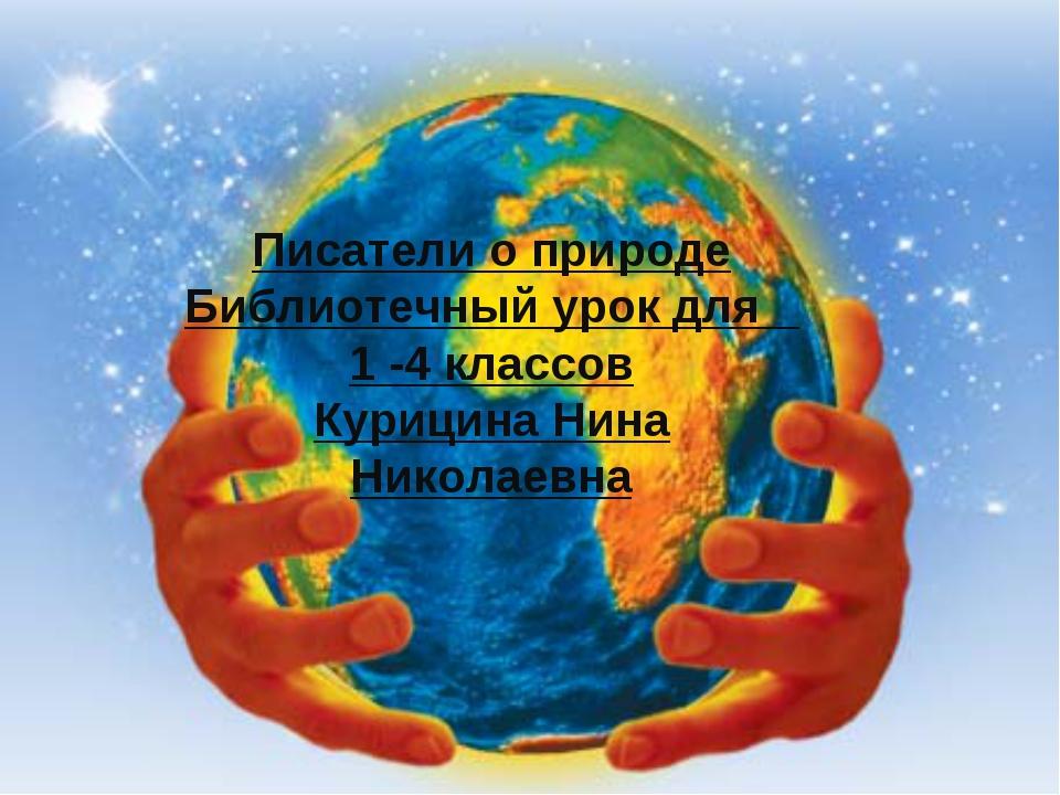 Писатели о природе Библиотечный урок для 1 -4 классов Курицина Нина Николаевна