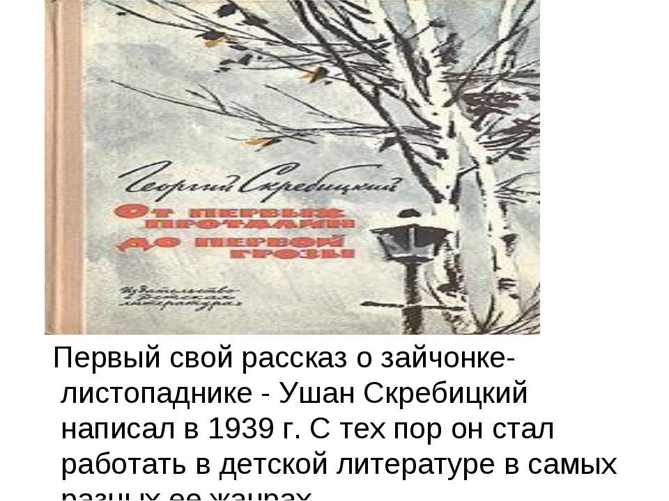 Первый свой рассказ о зайчонке-листопаднике - Ушан Скребицкий написал в 1939...