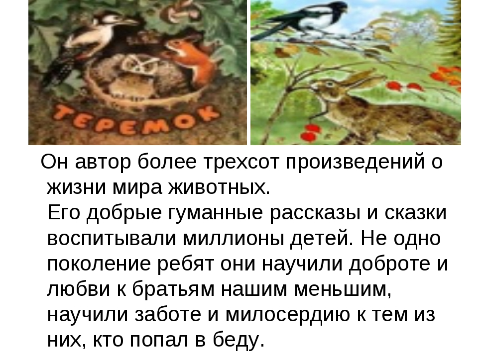 Он автор более трехсот произведений о жизни мира животных. Его добрые гуманн...