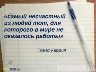 «самый несчастный из людей тот, для которого в мире не оказалось работы» Том