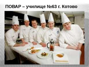 ПОВАР – училище №63 г. Котово