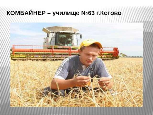 КОМБАЙНЕР – училище №63 г.Котово