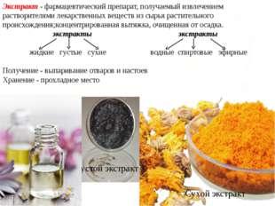 Экстракт - фармацевтический препарат, получаемый извлечением растворителями л