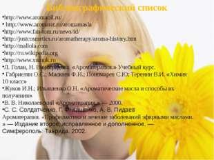 Библиографический список http://www.aromaoil.ru/ http://www.aromater.ru/aroma