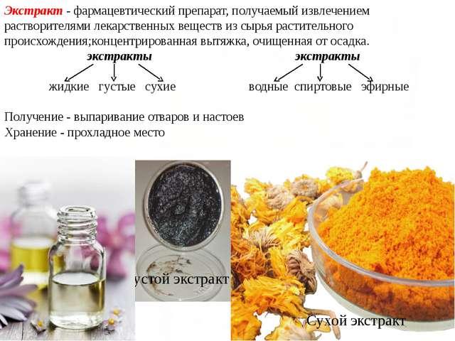 Экстракт - фармацевтический препарат, получаемый извлечением растворителями л...