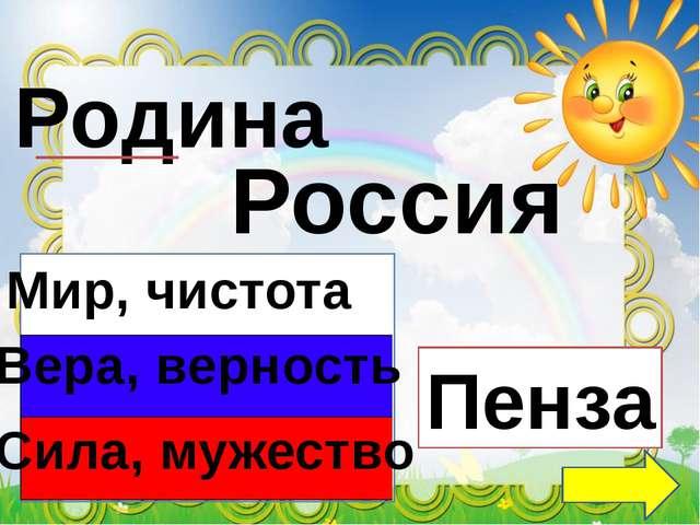 Родина Россия Пенза Мир, чистота Вера, верность Сила, мужество