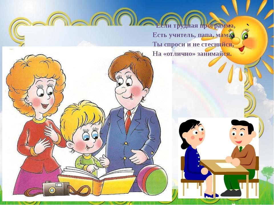 Картинки - источник: Интернет http://bolutanova.ucoz.ru/load/uchiteljam/pra...