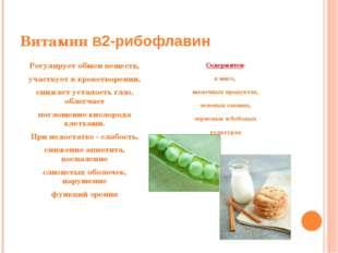 Витамин B2-рибофлавин Регулирует обмен веществ, участвует в кроветворении, сн