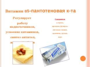 Витамин B5-пантотеновая к-та Регулирует работу надпочечников, усвоение витами