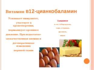 Витамин B12-цианкобаламин Усиливает иммунитет, участвует в кроветворении, нор