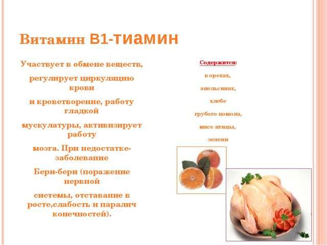 Витамин B1-тиамин Участвует в обмене веществ, регулирует циркуляцию крови и к...