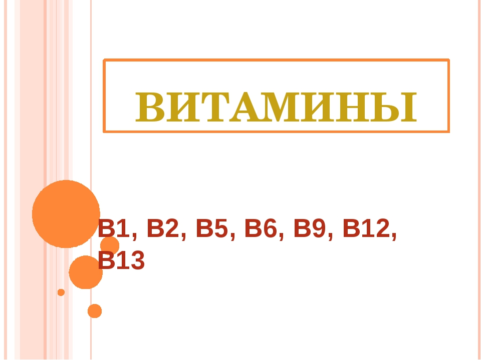 ВИТАМИНЫ B1, B2, B5, B6, B9, B12, B13