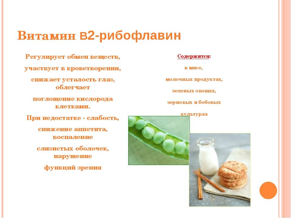 Витамин B2-рибофлавин Регулирует обмен веществ, участвует в кроветворении, сн...