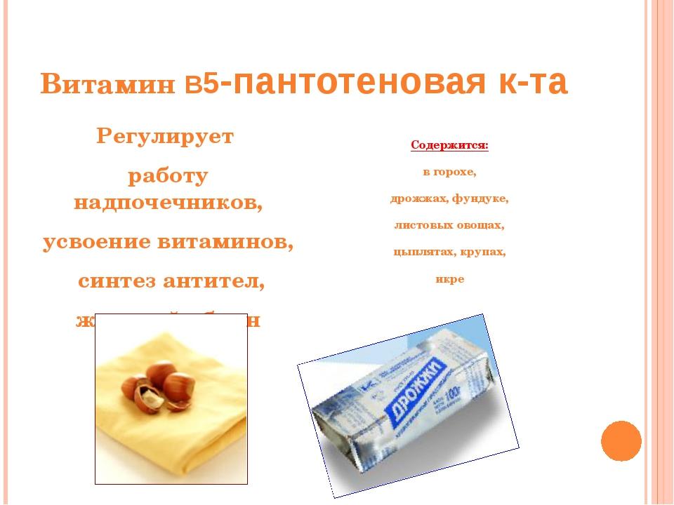 Витамин B5-пантотеновая к-та Регулирует работу надпочечников, усвоение витами...