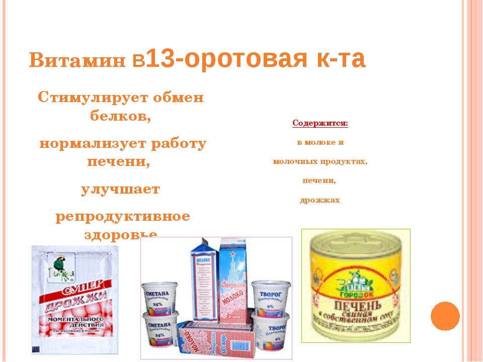 Витамин B13-оротовая к-та Стимулирует обмен белков, нормализует работу печени...