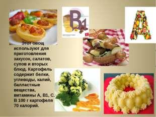 Этотовощ используют для приготовления закусок, салатов, супов и вторых блю