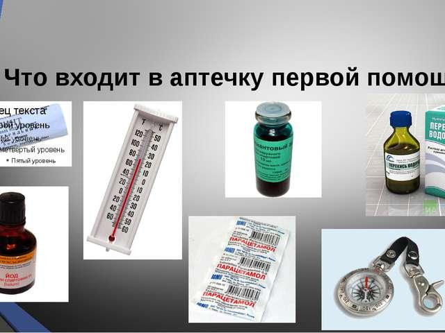 Что входит в аптечку первой помощи?