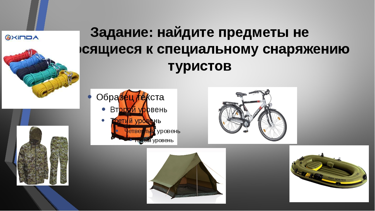 Задание: найдите предметы не относящиеся к специальному снаряжению туристов