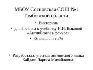 МБОУ Сосновская СОШ №1 Тамбовской области. Викторина для 2 класса к учебнику