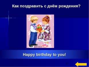 Happy birthday to you! Как поздравить с днём рождения?