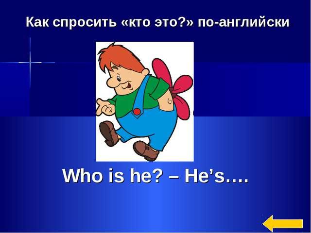 Who is he? – He's…. Как спросить «кто это?» по-английски?