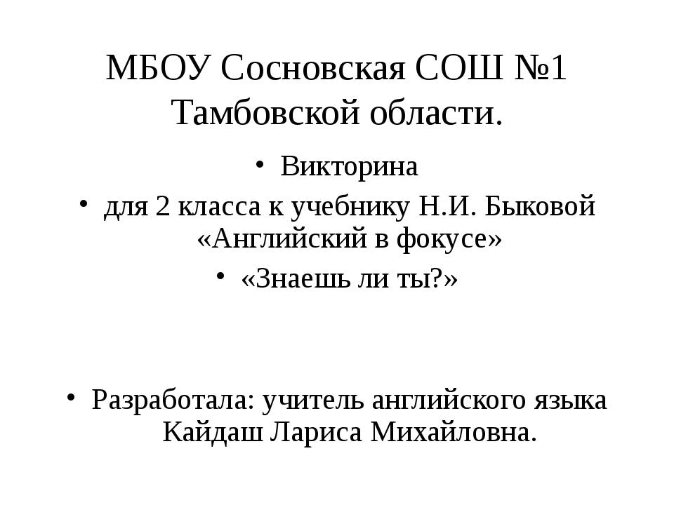 МБОУ Сосновская СОШ №1 Тамбовской области. Викторина для 2 класса к учебнику...