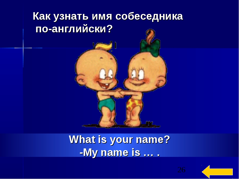 What is your name? -My name is … . Как узнать имя собеседника по-английски?