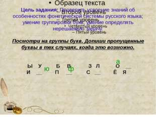 Цель задания: Проверить усвоение знаний об особенностях фонетической системы