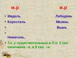 м.р ж.р Ивдель Лебедянь Коростель Мезень Вымь Нижеголь, Т.к. у существительн