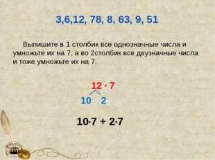 3,6,12, 78, 8, 63, 9, 51 Выпишите в 1 столбик все однозначные числа и умножьт