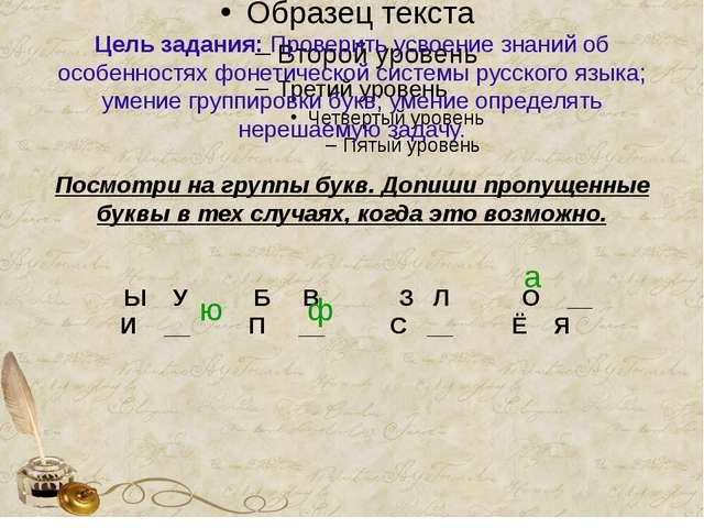 Цель задания: Проверить усвоение знаний об особенностях фонетической системы...