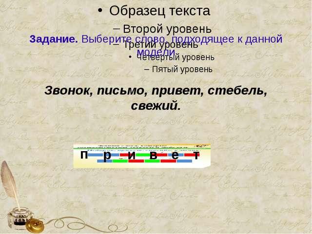 Задание. Выберите слово, подходящее к данной модели Звонок, письмо, привет, с...