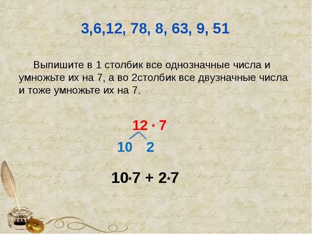 3,6,12, 78, 8, 63, 9, 51 Выпишите в 1 столбик все однозначные числа и умножьт...