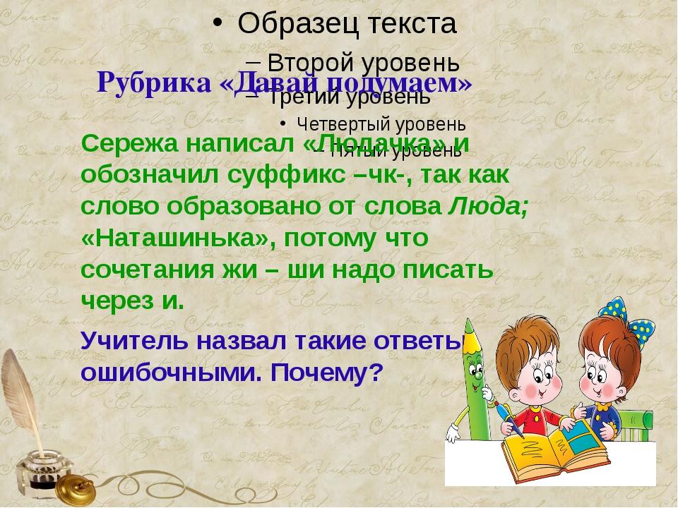 Рубрика «Давай подумаем» Сережа написал «Людачка» и обозначил суффикс –чк-,...